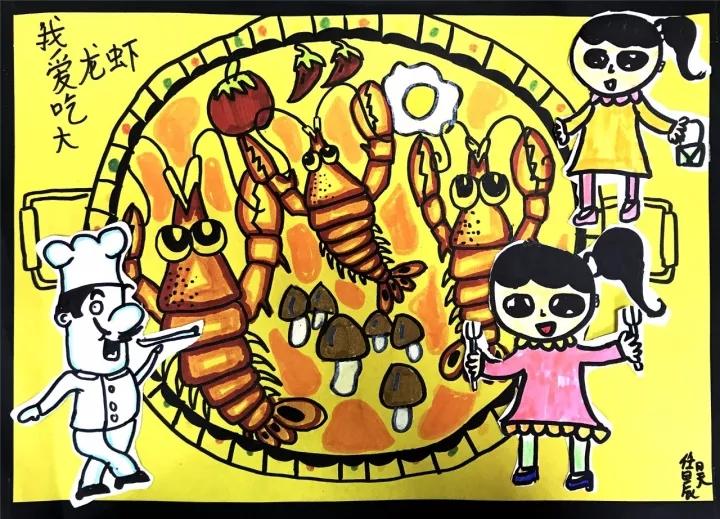 儿童绘画作品 我爱大龙虾