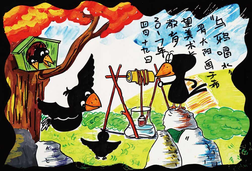 儿童思维绘画作品:乌鸦喝水