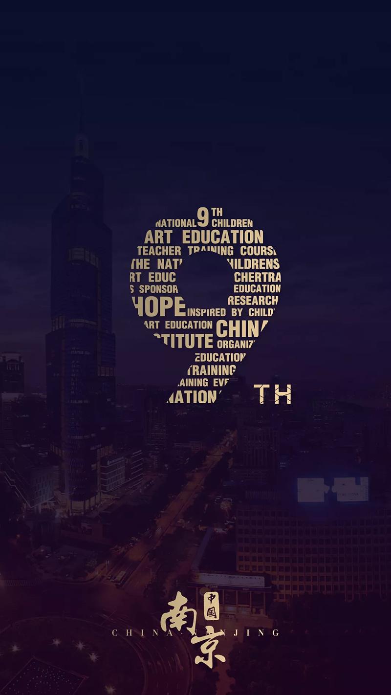 第九届全国少儿美术教育研修班于南京成功举办